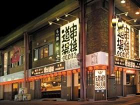 焼きとり焼トン 串焼き道場1号店