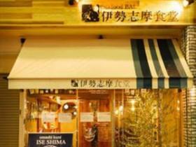 伊勢志摩食堂