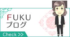 FUKUブログ
