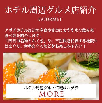 ホテル周辺グルメ店紹介