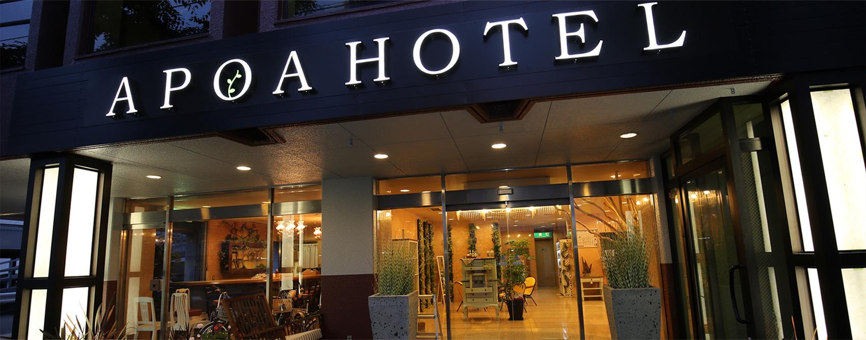 四日市市ビジネス・観光に最適。格安で癒されるホテルアポアホテル